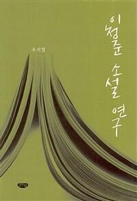이청준 소설 연구