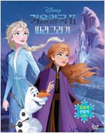 디즈니 겨울왕국 2 따라 그리기