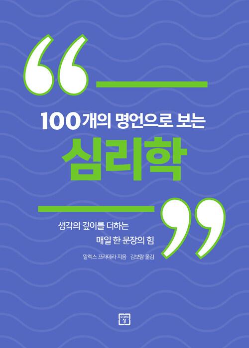 (100개의 명언으로 보는) 심리학 : 생각의 깊이를 더하는 매일 한 문장의 힘