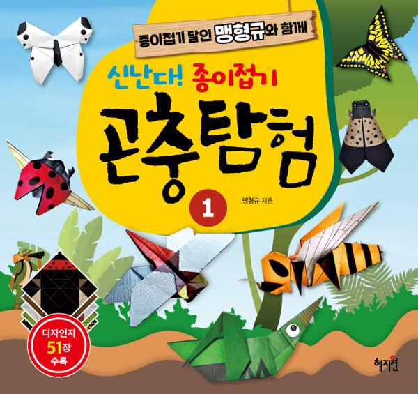신난다! 종이접기 곤충탐험 1