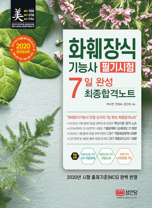 2020 화훼장식기능사 필기시험 7일 완성 최종합격노트