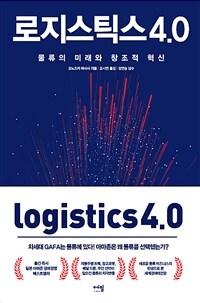 로지스틱스 4.0