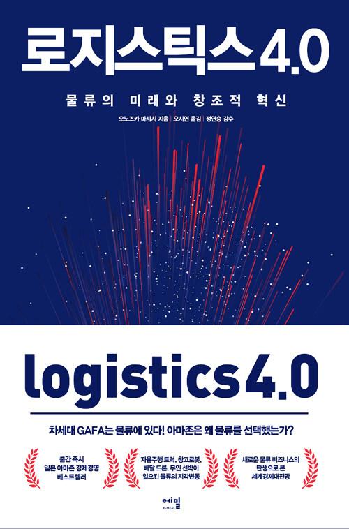 로지스틱스 4.0 : 물류의 미래와 창조적 혁신