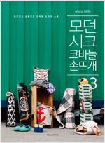 모던 시크 코바늘 손뜨개 3