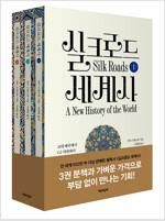실크로드 세계사 보급판 세트 - 전3권