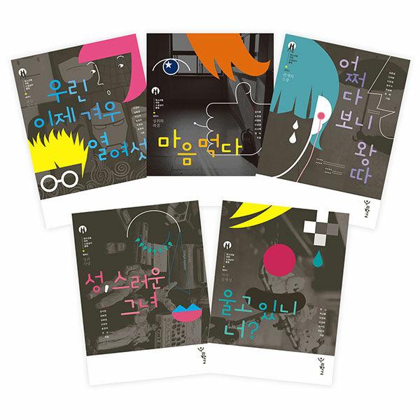 [세트] 청소년을 위한 소설심리클럽 시리즈 세트 - 전5권