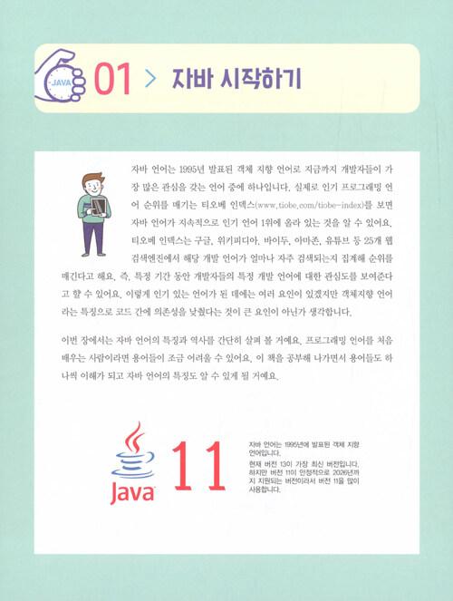 (이젠 나도!) 자바 : 20일만에 배우는 자바 기초