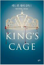레드 퀸 : 왕의 감옥 1