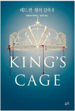 레드 퀸 : 왕의 감옥 2