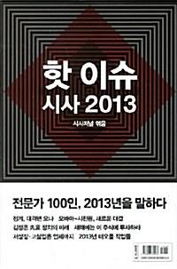 2013 핫 이슈 시사