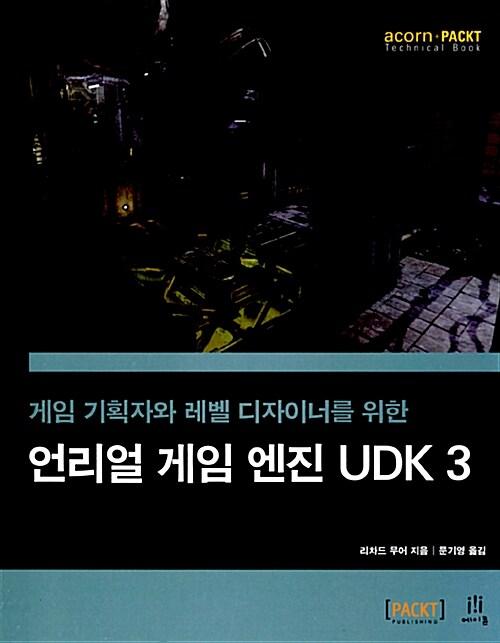 언리얼 게임 엔진 UDK 3