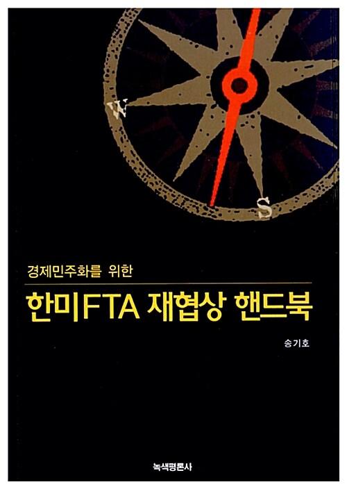 한미 FTA 재협상 핸드북