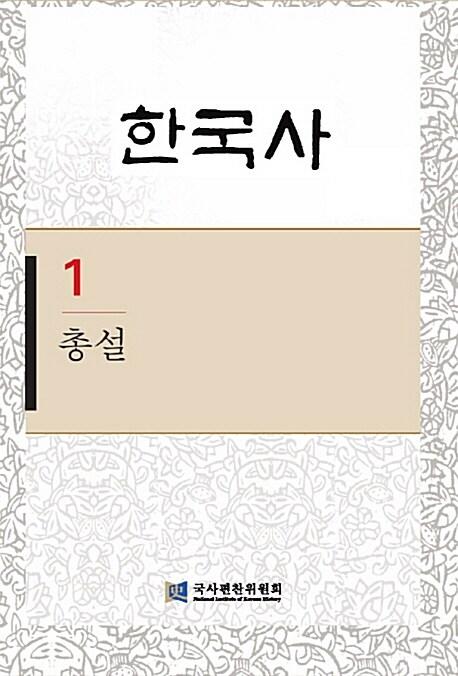 한국사 1 : 총설