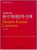 외국인을 위한 한국 현대문학 산책
