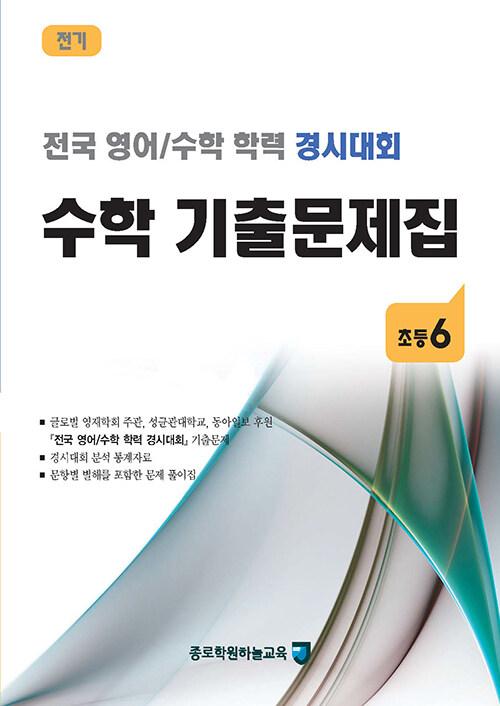 전국 영어/수학 학력 경시대회 수학 기출문제집 전기 : 초등6