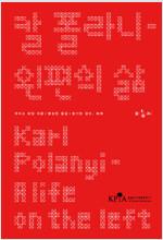 칼 폴라니 : 왼편의 삶