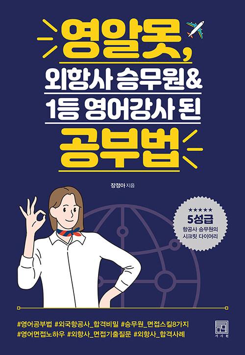 영알못, 외항사 승무원 & 1등 영어강사 된 공부법
