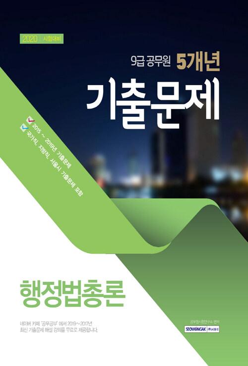 (9급 공무원) 행정법총론 5개년 기출문제
