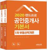2020 랜드프로 공인중개사 기본서 1차 세트 - 전2권