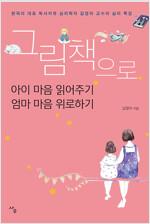 그림책으로 아이 마음 읽어주기 엄마 마음 위로하기