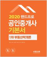 2020 랜드프로 공인중개사 기본서 1차 부동산학개론