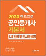 2020 랜드프로 공인중개사 기본서 1차 민법 및 민사특별법