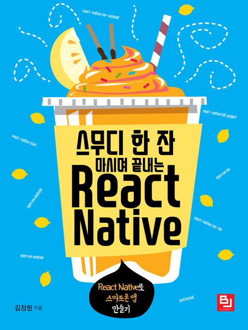 (스무디 한 잔 마시며 끝내는) React Native : React Native로 스마트폰 앱 만들기