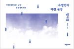 유영만의 파란 문장 엽서집