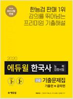 2020 에듀윌 한국사 능력 검정시험 기출문제집 고급