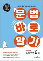 문법 바로 알기 초등 국어 6학년 (2020년)