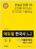 2020 에듀윌 한국사 능력 검정시험 기출문제집 중급