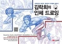김락희의 인체 드로잉