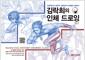 [중고] 김락희의 인체 드로잉