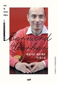 베르나르 베르베르 인생소설