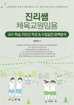 진리쌤 체육교원임용 교수.학습 지도안 작성 & 수업실연 완벽분석