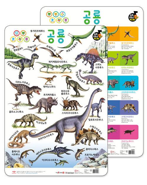 New 소리 나는 벽그림 : 공룡