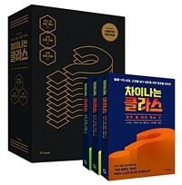 차이나는 클라스 한정판 박스 세트 - 전3권