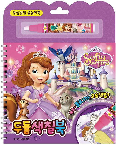 디즈니 소피아 두들 색칠북