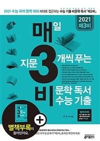 매3비 - 매일 지문 3개씩 푸는 비문학 독서 수능 기출 (2020년)