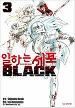 [고화질] 일하는 세포 BLACK 03