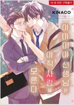 [고화질] [BL] 아마미야 선생님은 아직 사랑을 모른다