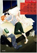 [고화질] [BL] 굿모닝, 굿나잇, 그리고 Dear