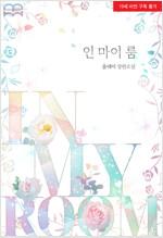 [세트] [GL] 인 마이 룸(In my room) (외전 포함) (총2권/완결)