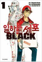 [고화질세트] 일하는 세포 BLACK (총3권/미완결)