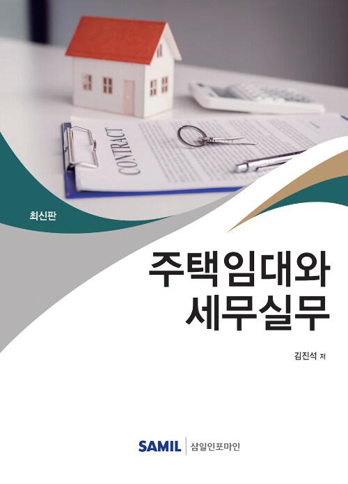 2019 주택임대와 세무실무