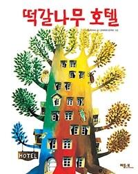 떡갈나무 호텔