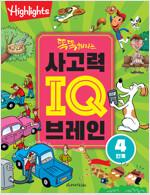 똑똑해지는 사고력 IQ 브레인 4