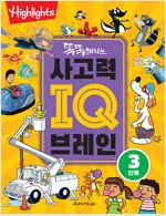 똑똑해지는 사고력 IQ 브레인 3