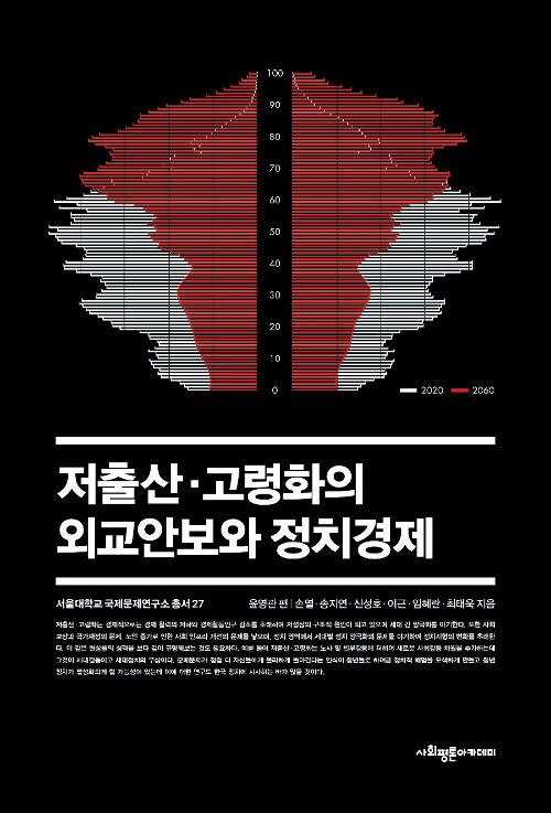 저출산·고령화의 외교안보와 정치경제