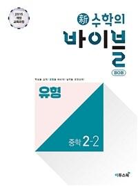 新수학의 바이블 BOB 밥 유형 중학 수학 2-2 (2021년용)